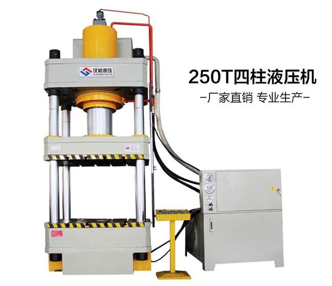 250T三梁四柱油压机