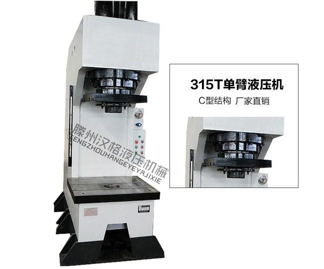 315T单柱油压机